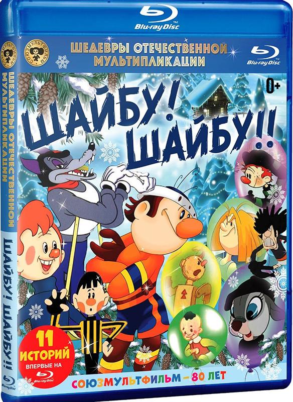 Шедевры отечественной мультипликации: Шайбу! Шайбу! (Blu-Ray)