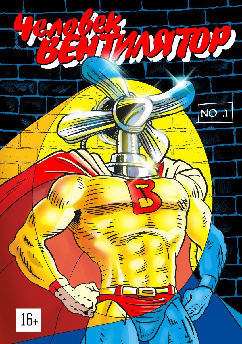 Комикс Человек-вентилятор. № 1 фото