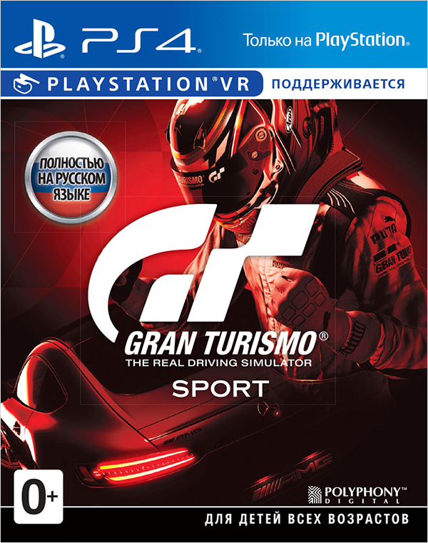 Gran Turismo Sport (поддержка VR) [PS4] приставка sony playstation 4 slim 1tb fifa18