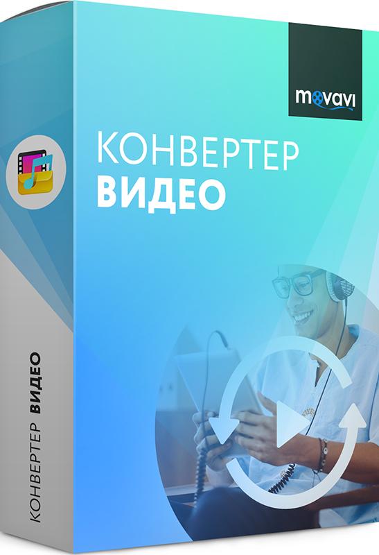 Movavi Конвертер Видео 18. Персональная лицензия [Цифровая версия] (Цифровая версия)
