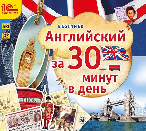 Английский за 30 минут в день (цифровая версия) (Цифровая версия) ольга азарова искусство презентации за 30 минут