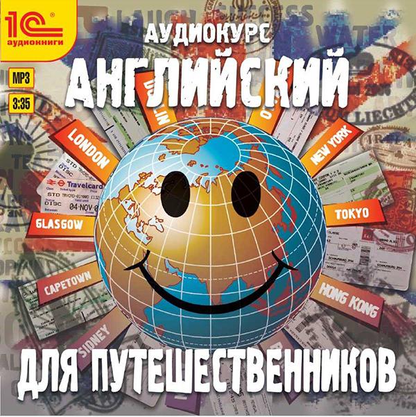 Сборник Английский для путешественников (Цифровая версия) шах назарова английский для вас купить