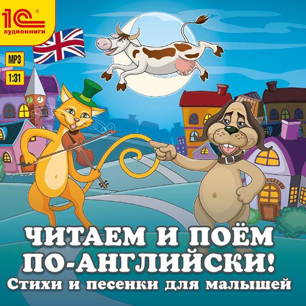 Сборник Читаем и поем по-английски! Песенки и стихи для малышей (Цифровая версия)