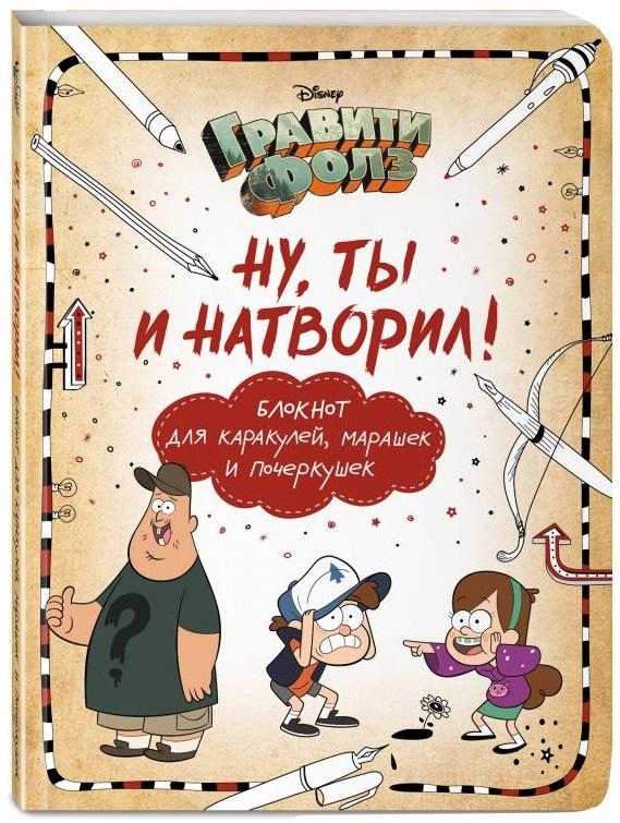 гравити фолз книга купить недорого в москве