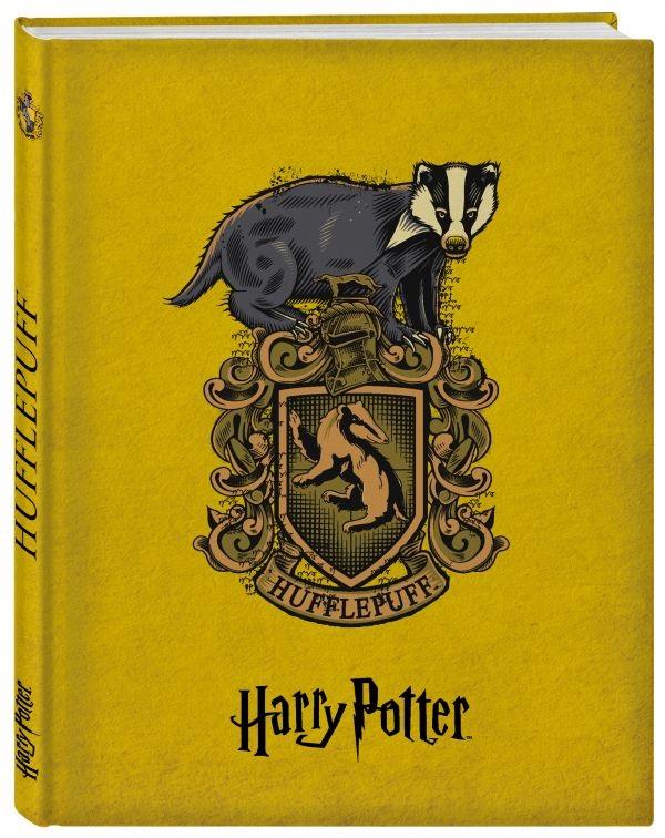 блокнот harry potter sirius Блокнот Harry Potter: Пуффендуй