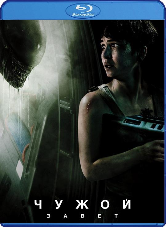 Чужой: Завет (Blu-ray) красавица и чудовище blu ray