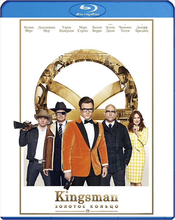 Kingsman: Золотое кольцо (Blu-ray) элитные квартиры в белгороде