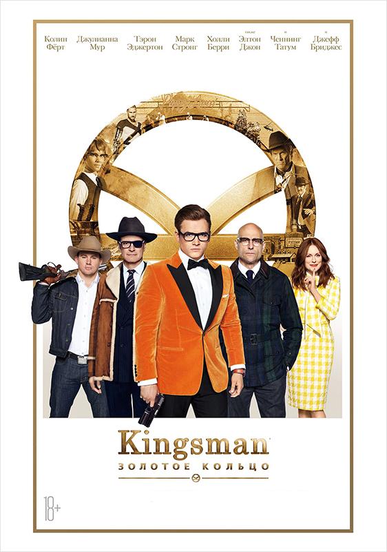 Kingsman: Золотое кольцо (DVD) энциклопедия таэквон до белый пояс dvd