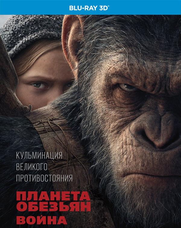 Планета обезьян: Война (Blu-ray 3D) War for the Planet of the ApesЗакажите фильм Планета обезьян: Война в формате Blu-Ray 3D до 17:00 часов 26 января 2018 года и получите дополнительные 45 бонусов на вашу карту.<br>