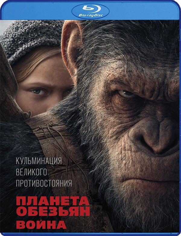 Планета обезьян война фильм 2018 1 часть