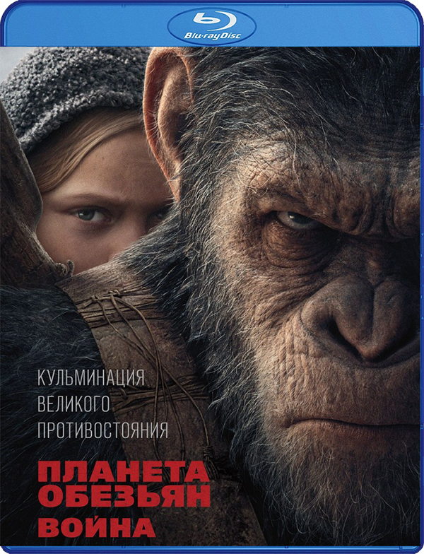 все цены на Планета обезьян: Война (Blu-ray) онлайн