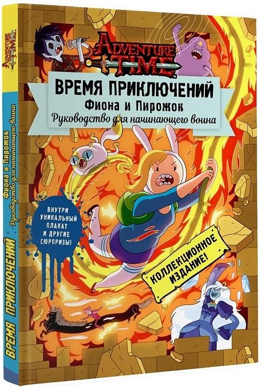 Adventure Time: Фиона и Пирожок – Руководство для начинающего воина фото
