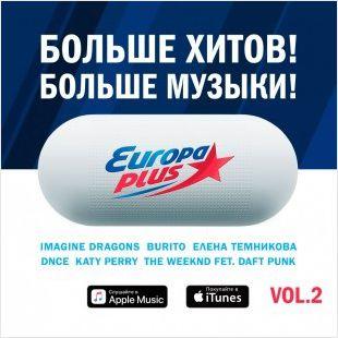 Сборник – Больше хитов! Больше музыки! Vol. 2 (CD)Больше хитов! Больше музыки! Vol. 2 – второй сборник с лучшими хитами Европы Плюс! Возможно, именно он станет саундтреком вашей новогодней ночи!<br>