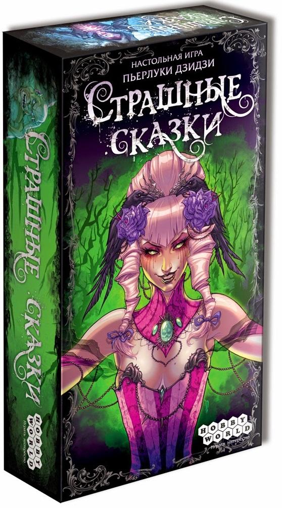 Настольная игра Страшные сказкиНастольная игра Страшные сказки позволит вам стать действующим лицом захватывающей истории. Разыгрывайте карты и используйте жетоны, чтобы посещать дремучие леса и волшебные королевства, встречаться со злокозненной ведьмой и королём-сумасбродом, могучими ограми и таинственными детьми ночи.<br>