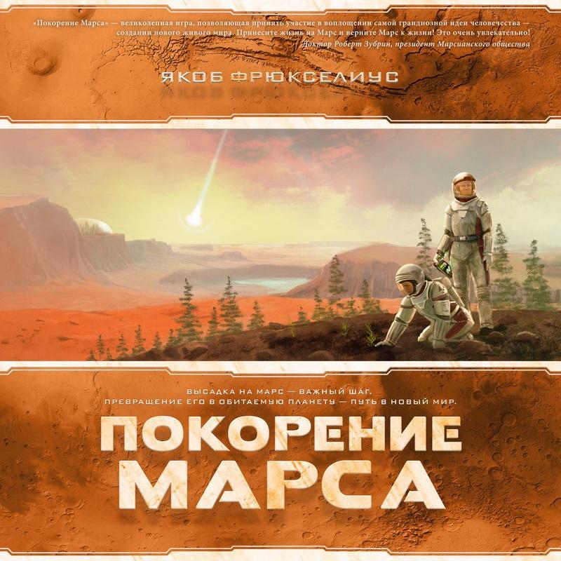 Настольная игра Покорение МарсаПокорение Марса – это игра о превращении Красной планеты в место, похожее на Землю. Игрокам предстоит менять климатические и природные условия Марса, воплощая в жизнь гениальные, странные и захватывающие дух проекты, которые действительно обсуждаются в учёном сообществе в настоящее время.<br>