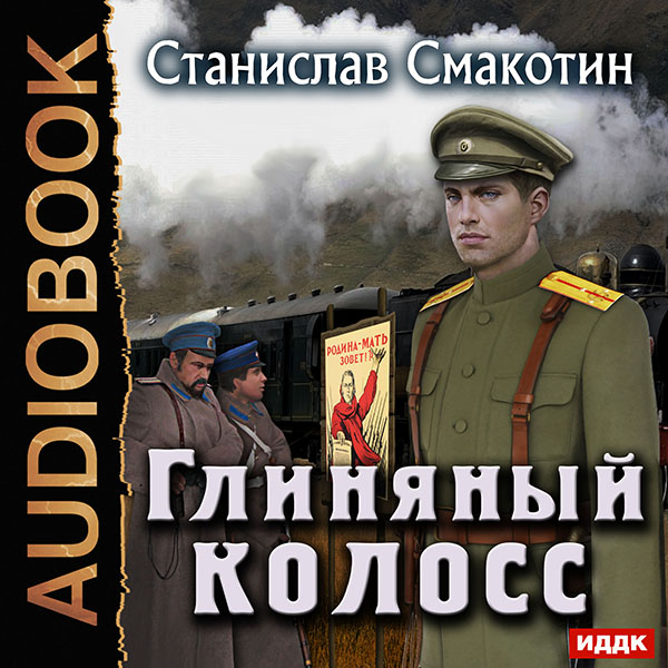 Станислав Смакотин Цусимский синдром: Глиняный колосс. Книга 2 (цифровая версия) (Цифровая версия)
