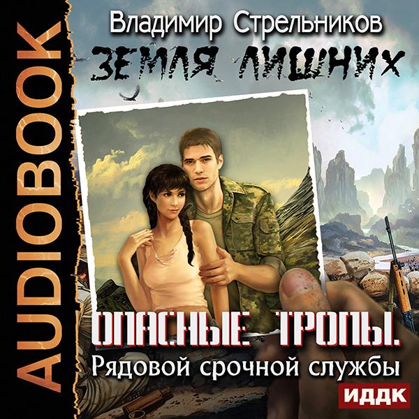 книга земля лишних читать бесплатно