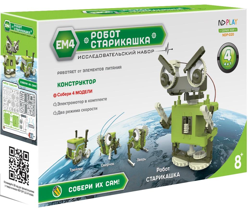 Конструктор Робот-старикашка (4 в 1)