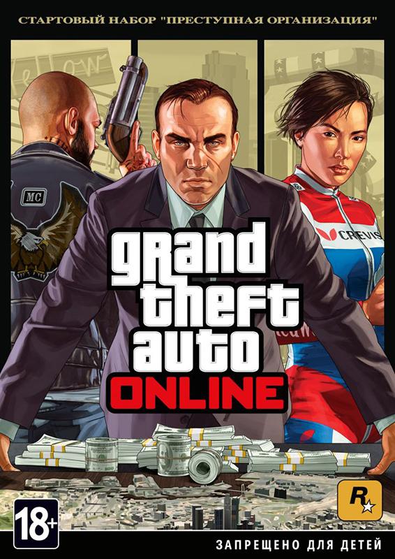 Grand Theft Auto Online: Стартовый набор Преступная организация. Дополнение [PC, Цифровая версия] (Цифровая версия) grand theft auto online стартовый набор преступная организация дополнение [pc цифровая версия] цифровая версия