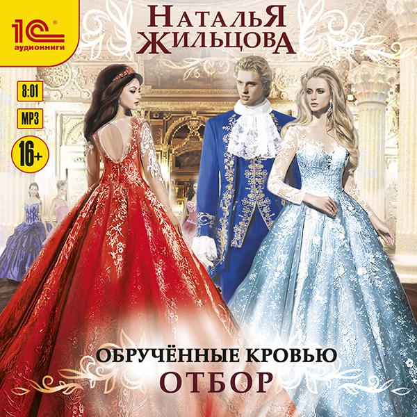 Наталья Жильцова Обрученные кровью. Отбор (цифровая версия) (Цифровая версия)