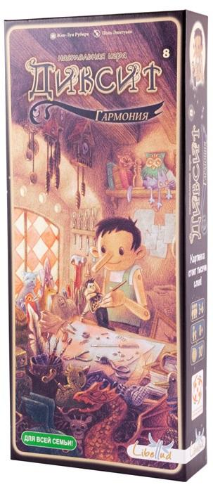 Настольная игра Диксит 8Диксит 8 – ещё больше простора для вашей фантазии! Диксит – неожиданная, вдохновляющая и очень эмоциональная игра, которой вы сможете насладиться и в компании друзей, и за семейным столом.<br>