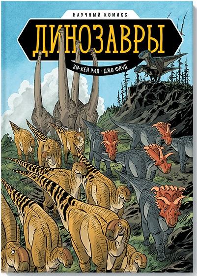 Научный комикс Динозавры