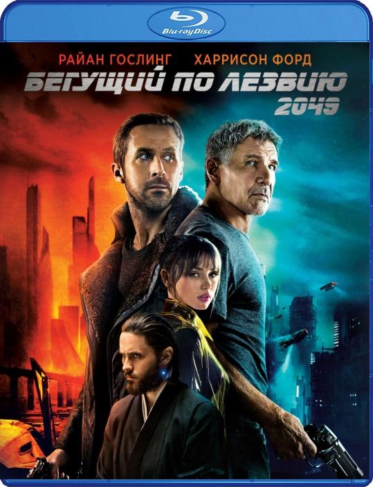Бегущий по лезвию 2049 (Blu-ray) бегущий по лезвию dvd