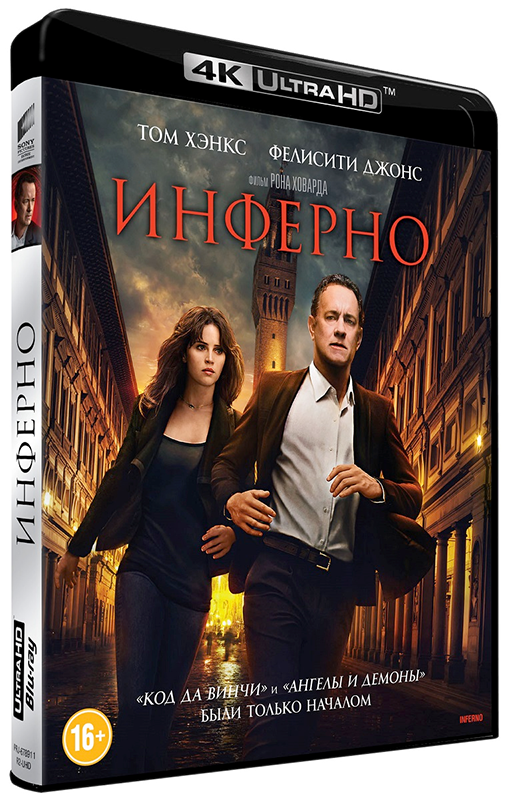 Инферно (Blu-Ray 4K Ultra HD) драйвер на ночь blu ray