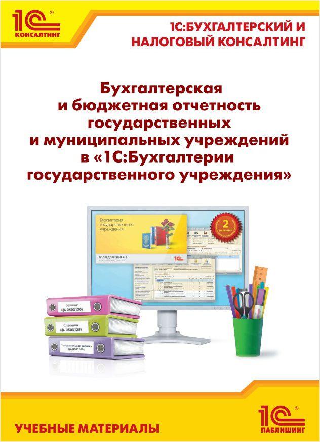 Бухгалтерская и бюджетная отчетность государственных и муниципальных учреждений в «1С:Бухгалтерии государственного учреждения»