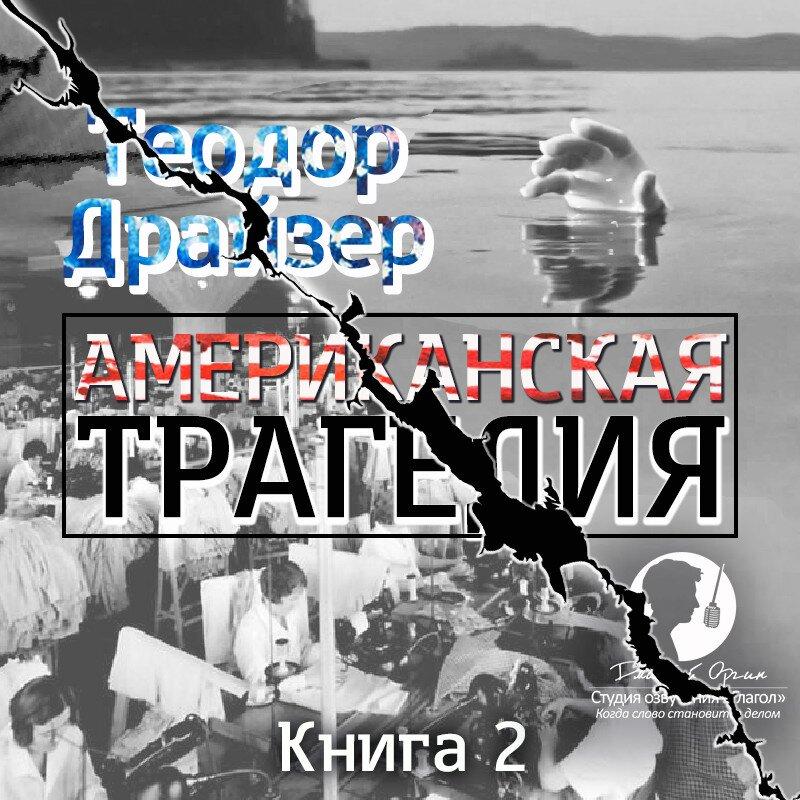 Драйзер Теодор Американская трагедия. Книга 2 (Цифровая версия)