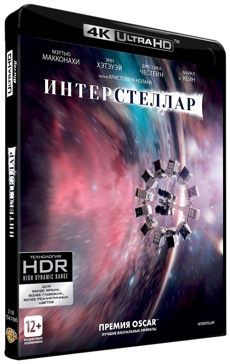 Интерстеллар (Blu-ray 4K Ultra HD) третий лишний blu ray
