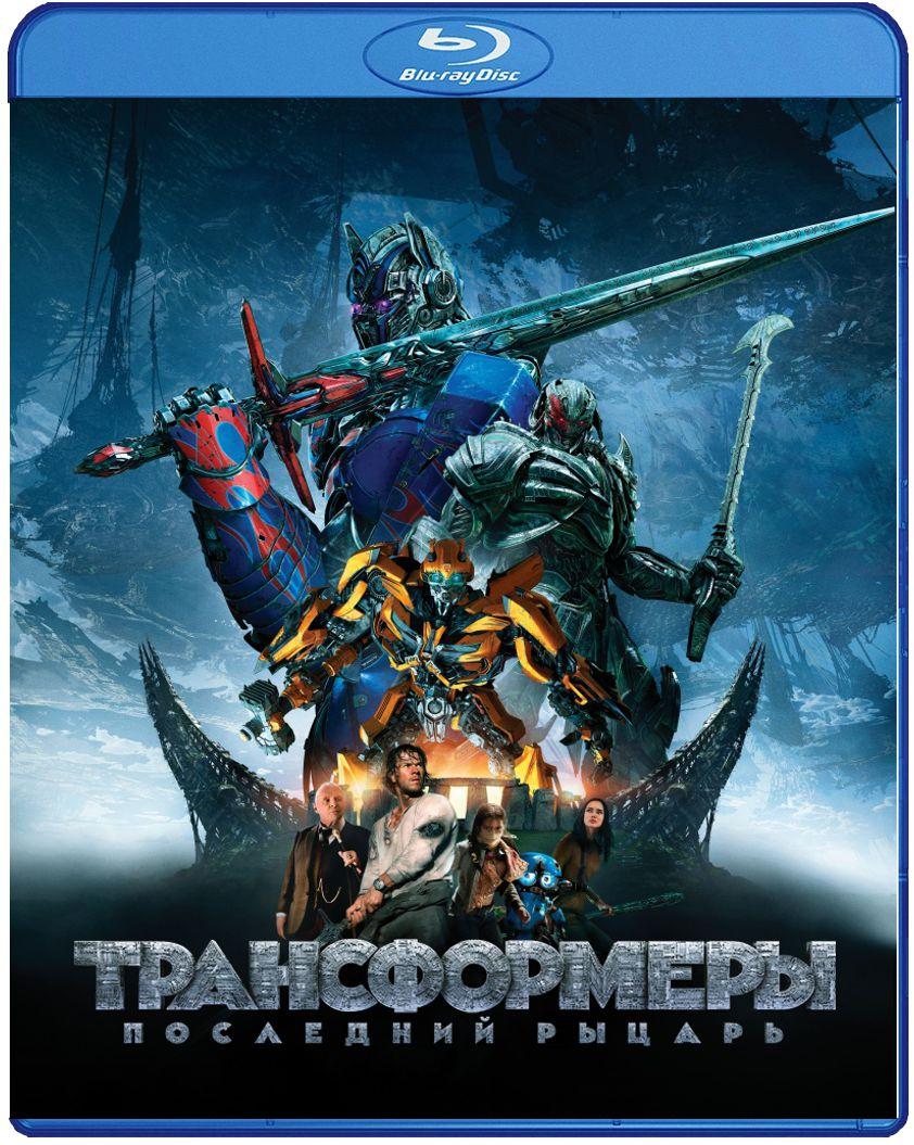 Трансформеры: Последний рыцарь (2 Blu-Ray) Transformers: The Last KnightВ фильме Трансформеры: Последний Рыцарь люди ведут войну с Трансформерами. Ключ к нашему будущему погребен в тайнах прошлого, в скрытой истории Трансформеров на Земле…<br>