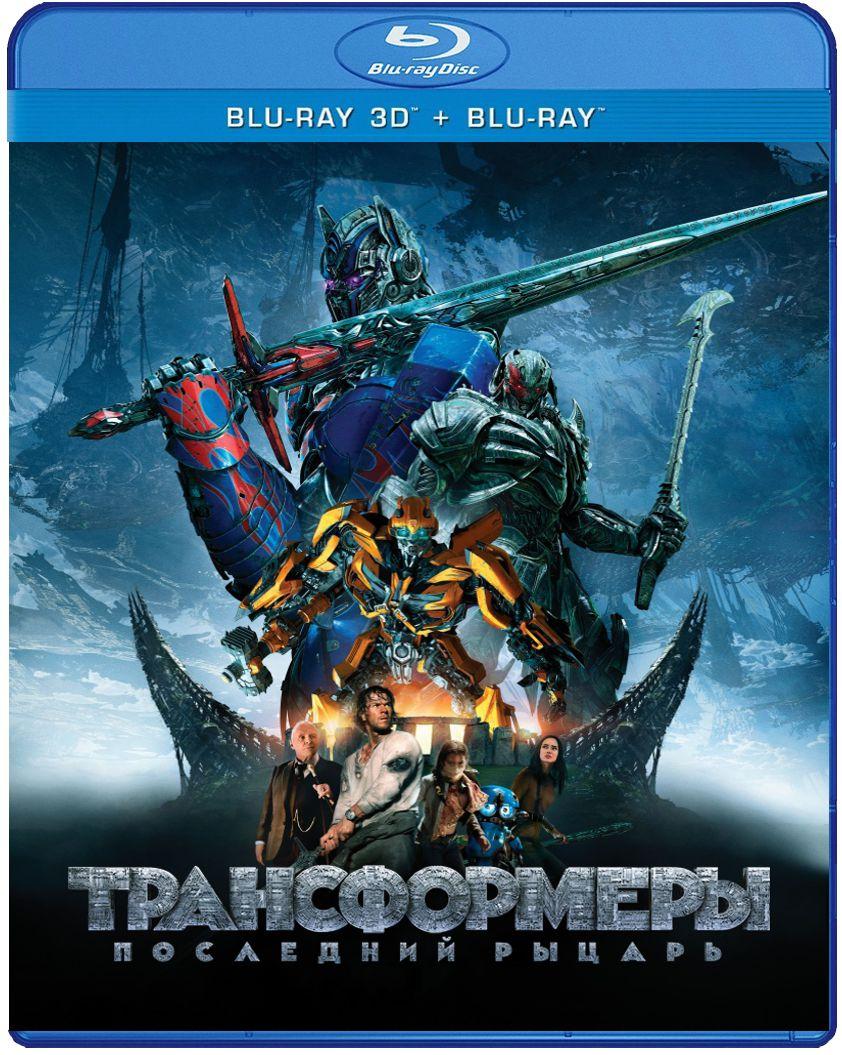 Трансформеры: Последний рыцарь (Blu-Ray 3D + Blu-Ray) 3d blu ray театр с полочной акустикой philips hts 356051 купить новокузнецк