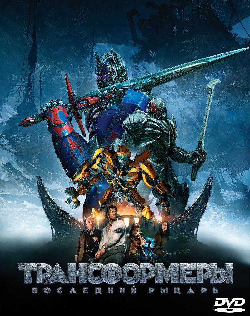 Трансформеры: Последний рыцарь (DVD) егерь последний билет в рай котенок