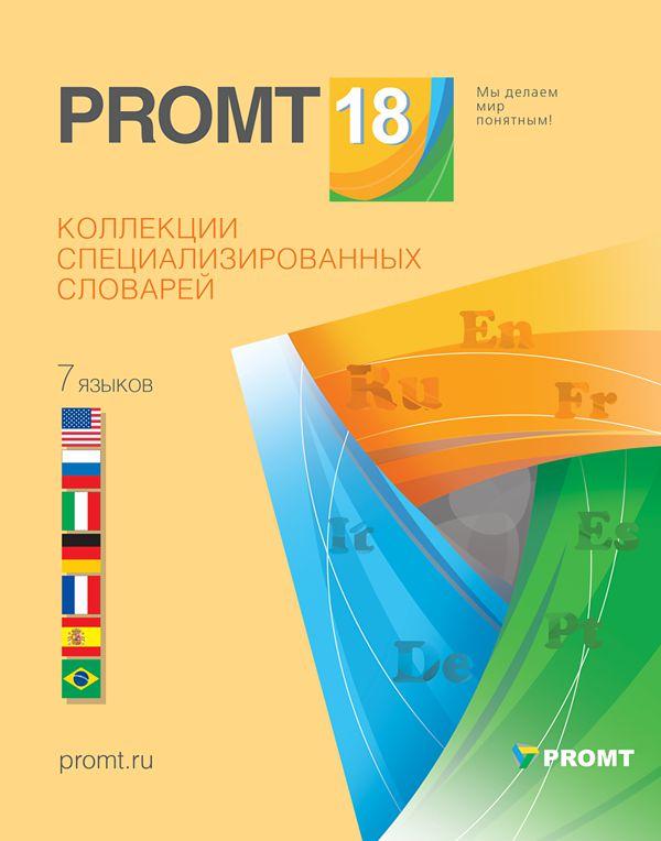 PROMT Коллекция словарей 18 на выбор [Цифровая версия] (Цифровая версия)