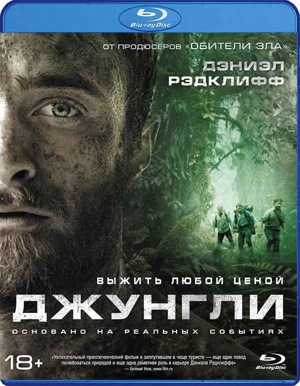 Джунгли (Blu-ray) blu ray 3d диск медиа джунгли волшебство другого мира