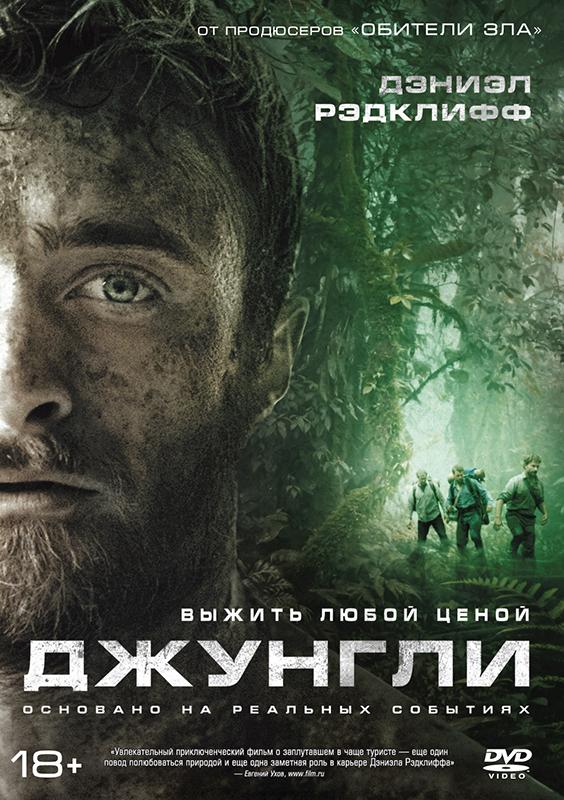 Джунгли (DVD) Jungle