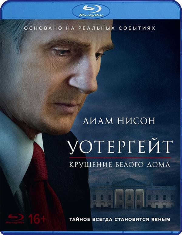 Уотергейт: Крушение Белого дома (Blu-ray) крушение кантокуэна