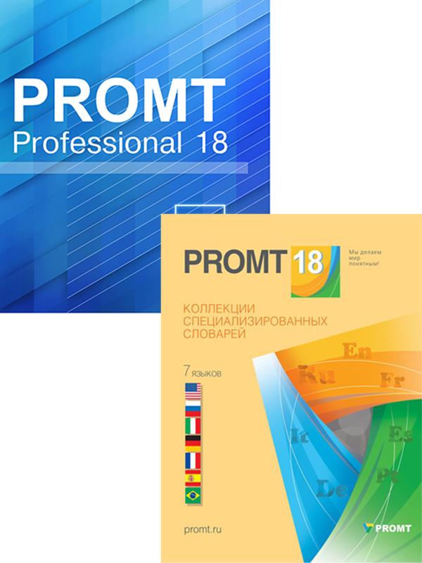 """PROMT Professional 18 Double (Professional Многоязычный + Коллекция """"Все словари"""") [Цифровая версия] (Цифровая версия)"""