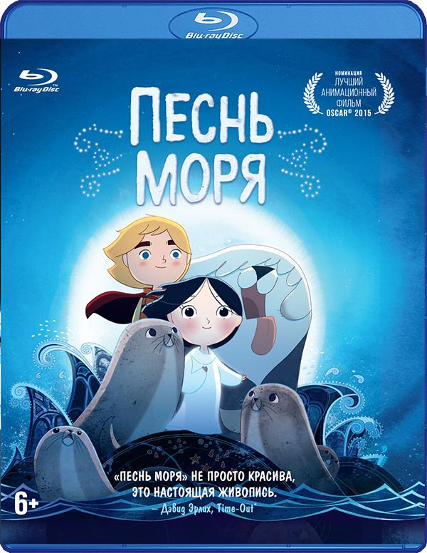 Песнь моря (Blu-ray) в сердце моря blu ray