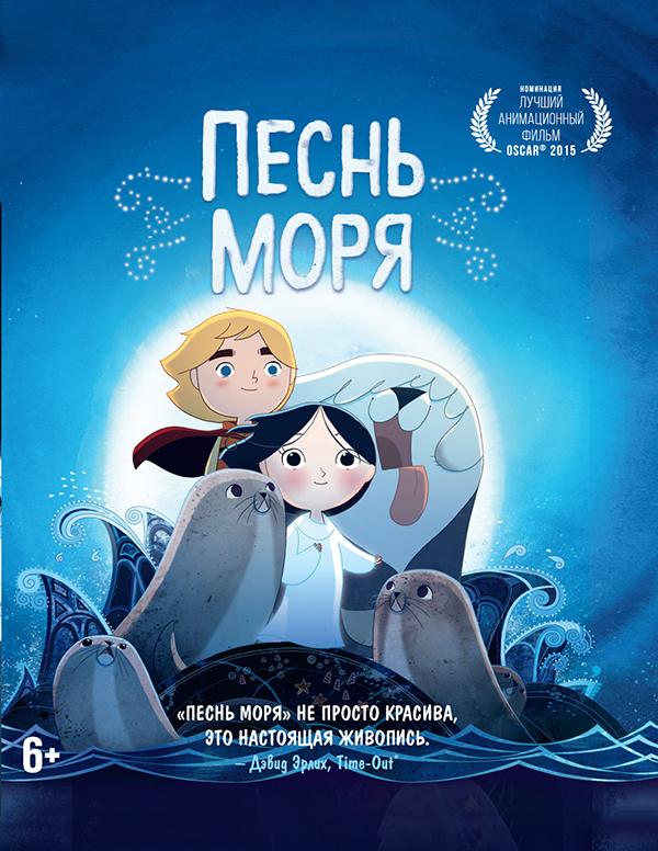 Песнь моря (DVD) Song of the Sea