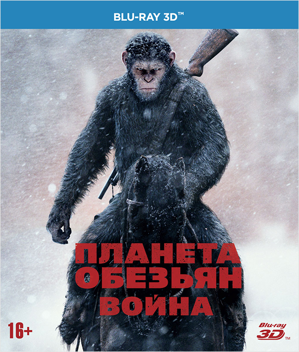 Планета обезьян: Война (Blu-ray 3D) 3d blu ray плеер panasonic dmp bdt460ee