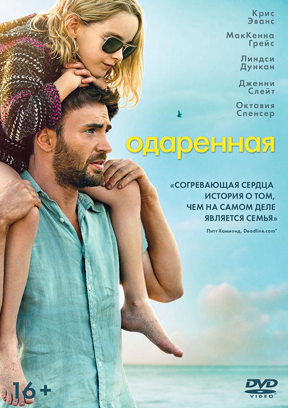 Одарённая (DVD) фото