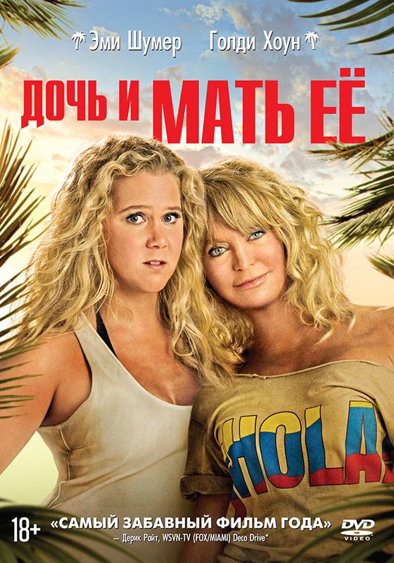 Дочь и мать её (DVD) Snatched