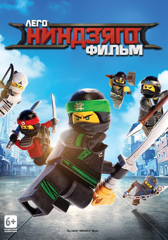 Лего Ниндзяго Фильм (DVD) The LEGO Ninjago MovieНиндзяго-сити призывает на свою защиту юного Ллойда, он же Зеленый ниндзя, и его друзей, тайных воинов и Великих мастеров ЛЕГО. Под предводительством кунг-фу мастера Ву, столь же умного, сколь и остроумного, они должны одолеть злобного диктатора Гармадона, Самого Злодейского Злодея, который оказывается отцом Ллойда.<br>