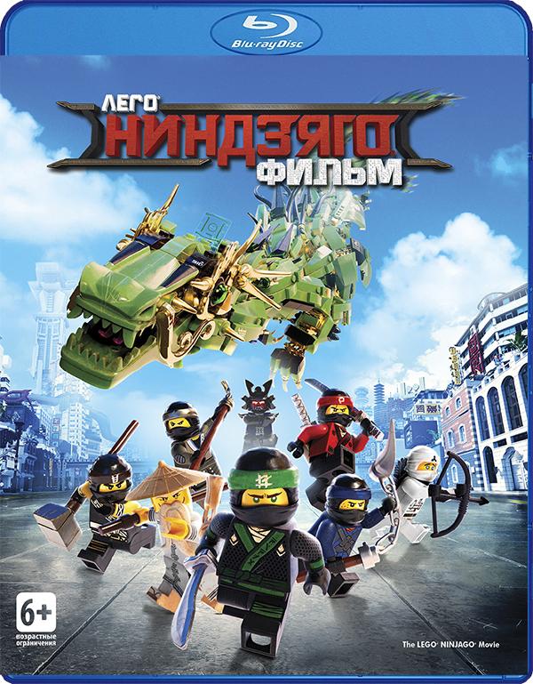 Лего Ниндзяго Фильм (Blu-ray) The LEGO Ninjago Movie