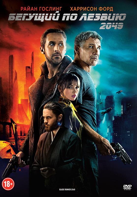 Бегущий по лезвию 2049 (DVD) Blade Runner 2049В фильме Бегущий по лезвию 2049 в недалеком будущем мир населен людьми и репликантами, созданными выполнять самую тяжелую работу. Работа офицера полиции Кей &amp;ndash; держать репликантов под контролем в условиях нарастающего напряжения… Пока он случайно не становится обладателем секретной информации, которая ставит под угрозу существование всего человечества.<br>