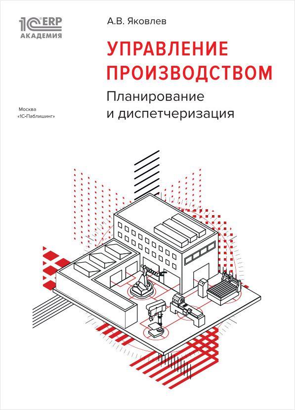 Управление производством: планирование и диспетчеризация (цифровая версия) (Цифровая версия)