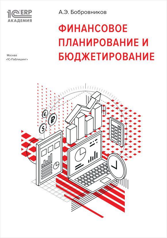 Финансовое планирование и бюджетирование (цифровая версия) (Цифровая версия)