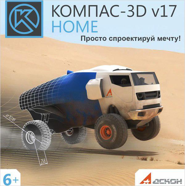 КОМПАС-3D V17 Home (4 ПК, 1 год) [Цифровая версия] (Цифровая версия)КОМПАС-3D V17 &amp;ndash; это система трехмерного моделирования для дома, хобби и творчества. КОМПАС-3D v17 Home &amp;ndash; это удобство работы и простота освоения за счет встроенной интерактивной азбуки и русскоязычной справки. Основы работы с КОМПАС-3D v17 Home доступны даже школьнику. Вы сможете развить у ваших детей пространственное воображение, научить их изобретать и конструировать, поможете им выбрать интересное хобби.<br>
